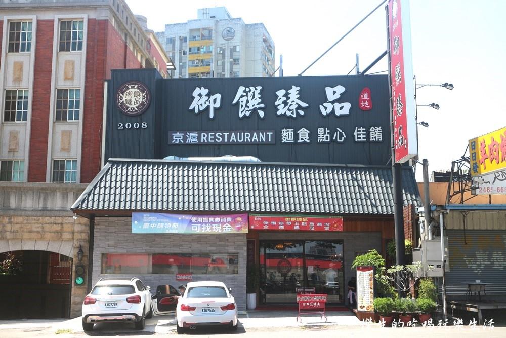 台中『御饌臻品』安和店,有道地的中式料理,搶攻您的味蕾